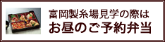 特選、源氏のご予約弁当
